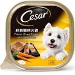Cesar Classic Roast Turkey with Vegetables Dog Wet Food